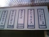 湯西川温泉かまくら祭09