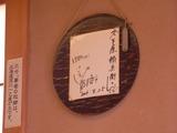 間寛平さんのサイン