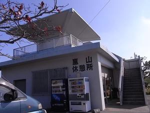 嵐山展望台10