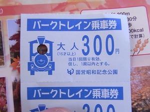 昭和記念公園パークトレインの切符