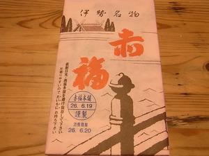 赤福の包装紙