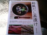 山香煎餅本舗草加せんべいの庭03