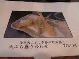 天ぷら盛り合せメニュー
