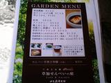 山香煎餅本舗草加せんべいの庭05