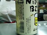 新潟麦酒3