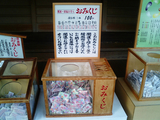 紅葉の古峰神社10