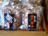 山香煎餅本舗草加せんべいの庭36