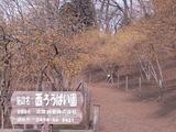 西ろうばい園