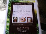 山香煎餅本舗草加せんべいの庭04