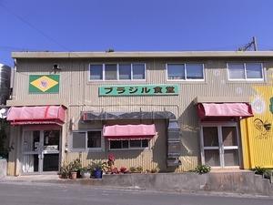 ブラジル食堂の外観正面