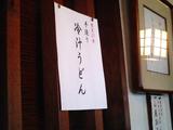加須うどん恵比寿屋04