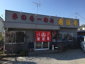 佐野ラーメン唐沢亭 - 20