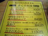 三崎紀の代まぐろづけ丼06