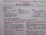 能登丼ガイドマップ03