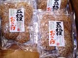 山香煎餅本舗草加せんべいの庭39
