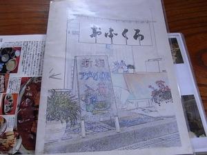 民宿食堂おふくろメニュー表紙