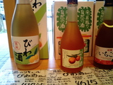 道の駅とみうら19-びわ酒