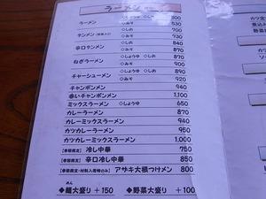 民宿食堂おふくろメニュー左ページ