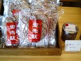 山香煎餅本舗草加せんべいの庭34
