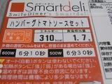 スマートデリ32