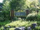 山中湖フォレストコテージ8