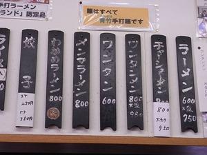 佐野ラーメン岡崎麺のメニューアップ