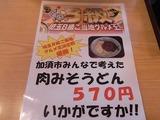 加須市みんなで考えた肉味噌うどんメニュー
