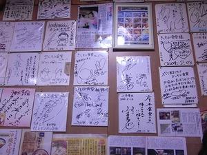 きしもと食堂の色紙