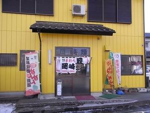 佐野ラーメン岡崎麺の外観