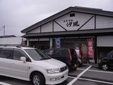 ドライブイン汐風
