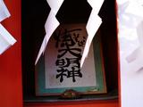 富士宮焼きそば学会11