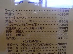 佐野ラーメン らーめん大金 新店舗のメニューのラーメン部分アップ