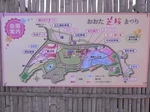 太田市北部運動公園 おおた芝桜まつり 案内看板