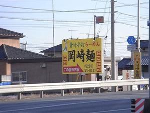 佐野ラーメン岡崎麺の看板