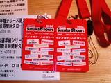 8耐チケット2