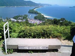 日本三景天橋立 股のぞき台
