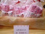 山香煎餅本舗草加せんべいの庭33