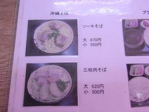ブラジル食堂の沖縄そばメニュー