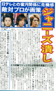 ジャニーズ 日本テレビ