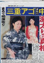 激太り 中島知子