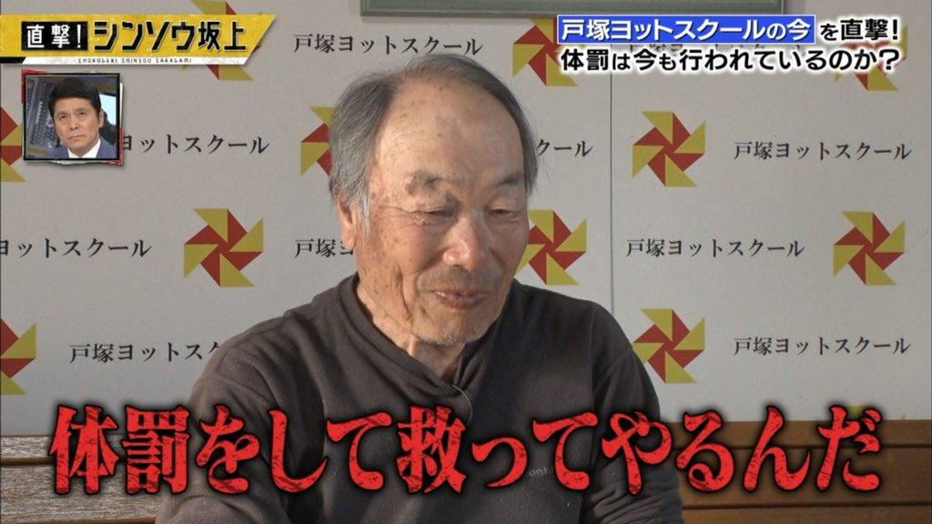 戸塚 ヨット スクール 事件