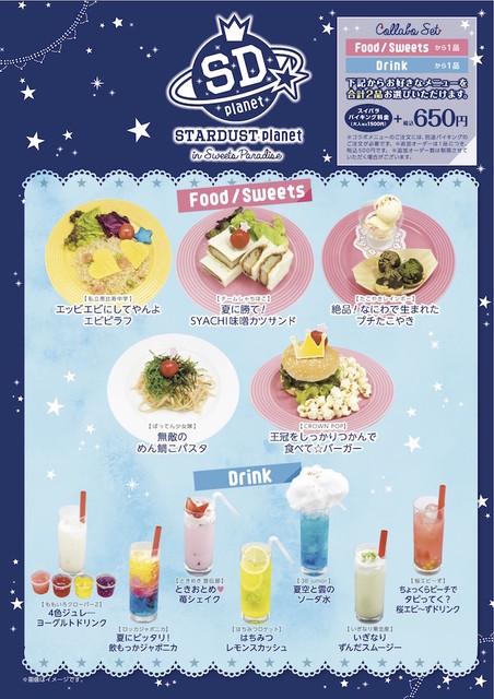 suipara_menu