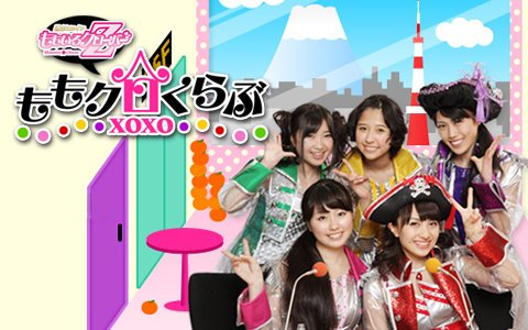 【エンタメ画像】このあと22時より放送!ニッポン放送『第236回 ももクロくらぶxoxo』実況・掲示板用!