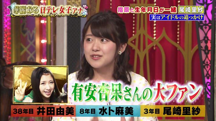 有安杏果さんのファンの尾崎里紗アナ