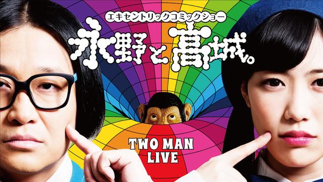 news_xlarge_naganototakagi_twomanlive