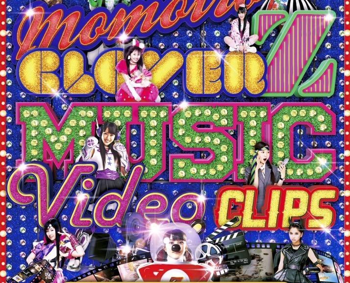 """【エンタメ画像】10/12発売 初のMV集『ももクロ MUSIC VIDEO CLIPS』ジャケット公開!!購入特典""""ももクロ DISCOGRAPHY B3ポスター"""" 画像も公開!!"""