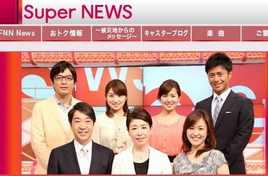 明日 8/16(金) FNN『スーパーニ...