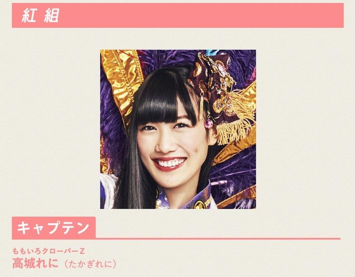 高城れに、8/7(火)生放送 NHK-R1『連想ゲームNEO』出演決定!リスナー参加型クイズ番組で、紅組のキャプテン!