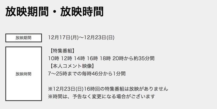 スクリーンショット 2018-12-14 18.07.48