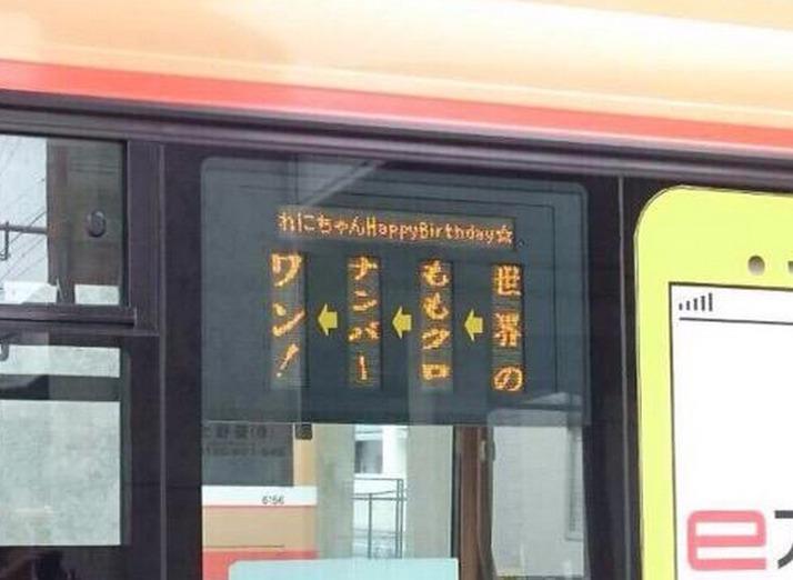 """【エンタメ画像】""""世界のももクロナンバーワン!"""" 姫セン「ももクロ×ハスラーSPライブ」臨時バスがモノノフ歓迎モード!""""姫バスの本気を見た"""" """"姫バスれにちゃん推しw"""""""